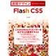 速習デザイン Flash CS5 [単行本]