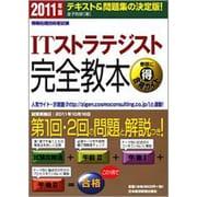 情報処理技術者試験 ITストラテジスト完全教本〈2011年版〉 [単行本]