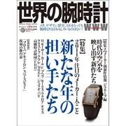 世界の腕時計 NO.107(ワールド・ムック 863) [ムックその他]