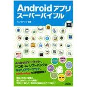 Androidアプリスーパーバイブル [単行本]