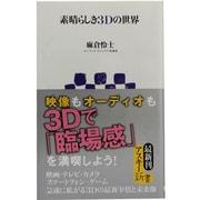 素晴らしき3Dの世界(アスキー新書) [新書]