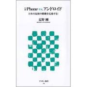 iPhone vs.アンドロイド―日本の最後の勝機を見逃すな!(アスキー新書) [新書]