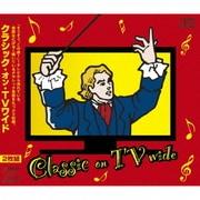 クラシック・オン・TVワイド