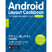 Android Layout Cookbook―アプリの価値を高める開発テクニック [単行本]