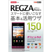 docomo REGZA Phoneをスマートに使いこなす基本&活用ワザ150(できるポケット) [単行本]
