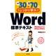 例題30+演習問題70でしっかり学ぶWord標準テキスト―Window7/Office2010対応版 [単行本]