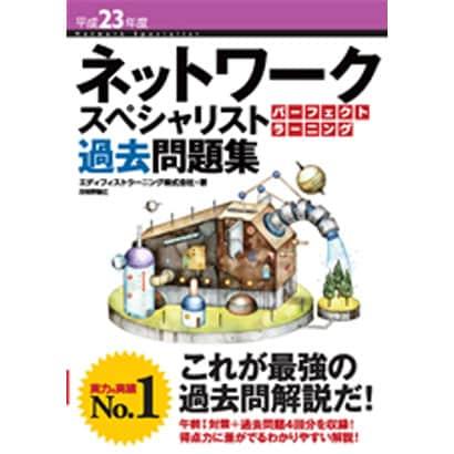 ネットワークスペシャリストパーフェクトラーニング過去問題集〈平成23年度〉 第9版 [単行本]