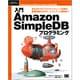 入門Amazon SimpleDBプログラミング―身近なKVS/クラウドストレージ活用の基礎知識からAPI、クライアント開発まで(Programmer's SELECTION) [単行本]