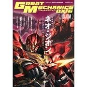 グレートメカニックDX 16 (2011 SPRING)(双葉社ムック) [ムックその他]