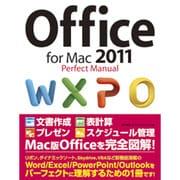 Office for Mac 2011 Pefect Manual [単行本]