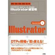DTPデザイナー&オペレーターのためのIllustrator練習帳―CS5/CS4/CS3/CS2/CS対応 [単行本]