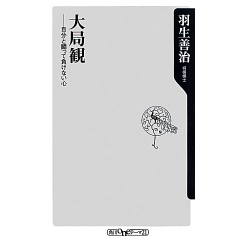 大局観―自分と闘って負けない心(角川oneテーマ21) [新書]