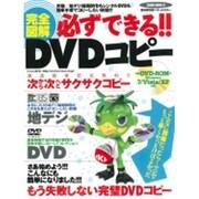 完全図解必ずできる!!DVDコピー 特別保存版-激速簡単安全無料!!!次から次へとサクサクコピー(SAKURA・MOOK 10) [ムックその他]