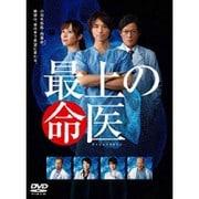 最上の命医 DVD-BOX