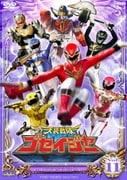天装戦隊ゴセイジャー Vol.11 (スーパー戦隊シリーズ)