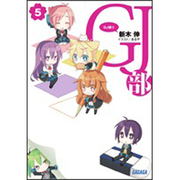 GJ部(グッジョぶ)〈5〉(ガガガ文庫) [文庫]
