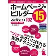ホームページ・ビルダー15スパテク102―Version15/14対応 [単行本]