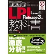 徹底攻略LPI教科書 Level1/Release3対応 [単行本]