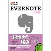 Evernote改訂版(できるポケット+) [単行本]