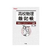 高校物理雑記帳―「実験」と「工作」のアイデア満載!(I・O BOOKS) [単行本]