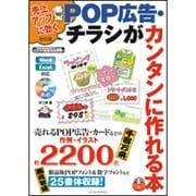 売上アップに効くPOP広告・チラシがカンタンに作れる本 改訂版 [単行本]