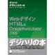 WebデザインHTML & Dreamweaver CS5(デジハリデザインスクールシリーズ) [単行本]