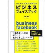 はじめて仕事で活用するビジネスフェイスブック [単行本]