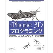 iPhone 3Dプログラミング―OpenGL ESによるアプリケーション開発 [単行本]