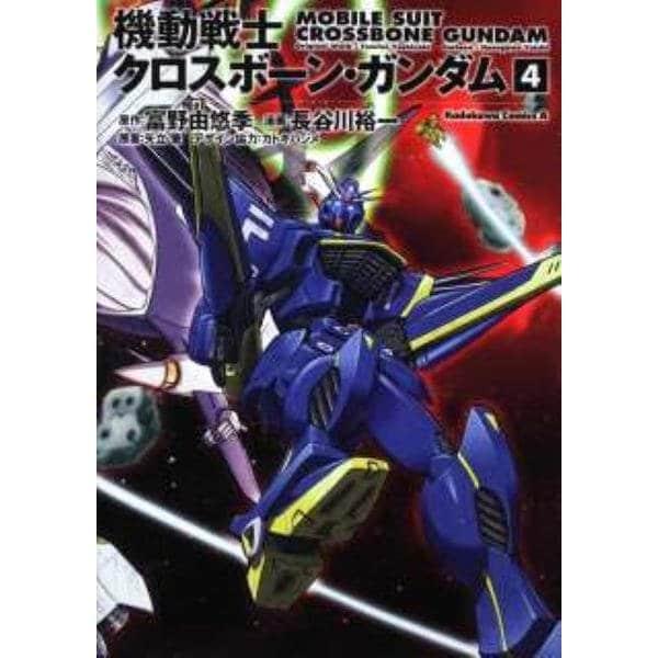 機動戦士クロスボーン・ガンダム (4)(角川コミックス・エース) [コミック]