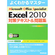 Microsoft Office Specialist Excel2010 対策テキスト&問題集(よくわかるマスター) [単行本]