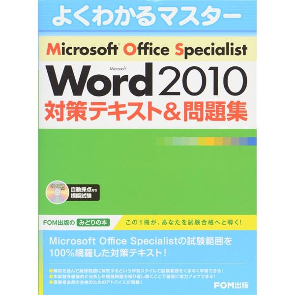 Microsoft Office Specialist Word2010 対策テキスト&問題集(よくわかるマスター) [単行本]