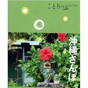 沖縄さんぽ(ことりっぷ) [全集叢書]