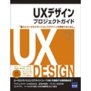 UXデザインプロジェクトガイド-優れたユーザエクスペリエンスデザインを実現するために [単行本]