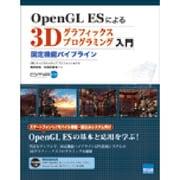 OpenGL ESによる3Dグラフィックスプログラミング入門-固定機能パイプライン [単行本]