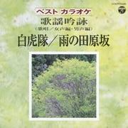 ベストカラオケ 歌謡吟詠 白虎隊/雨の田原坂