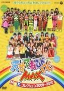 天才てれびくんMAX MTKコレクション 2009~2010 (NHK DVD)