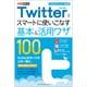 Twitterをスマートに使いこなす基本&活用ワザ100―できる100ワザツイッター改訂新版(できるポケット) [単行本]