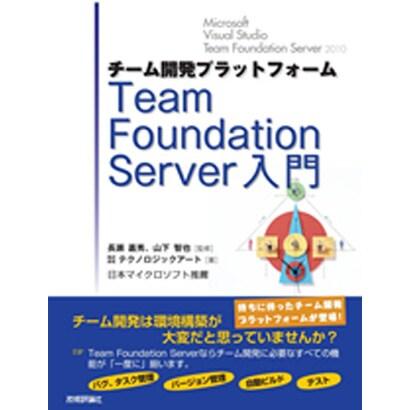チーム開発プラットフォーム Team Foundation Server入門 [単行本]