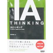 IAシンキング―Web制作者・担当者のためのIA思考術 [単行本]