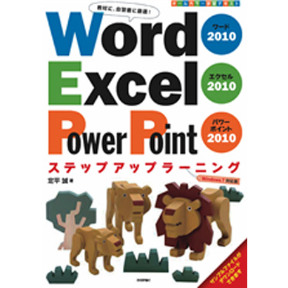Word2010 Excel2010 PowerPoint2010ステップアップラーニング [単行本]