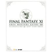 ファイナルファンタジー11 エリア・マスターズガイド―Ver.110215(ゲーマガBOOKS) [単行本]