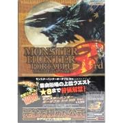 モンスターハンターポータブル3rd公式ガイドブック [単行本]