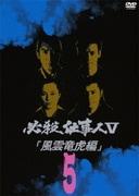 必殺仕事人 Ⅴ 風雲竜虎編 5
