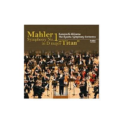 秋山和慶/マーラー:交響曲 第1番 「巨人」 <花の章>含む (九響シリーズ 8)