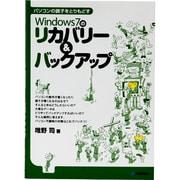 パソコンの調子をとりもどすWindows7のリカバリー&バックアップ [単行本]