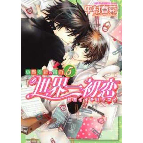 世界一初恋~小野寺律の場合 5 (あすかコミックスCL-DX) [コミック]