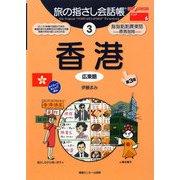 旅の指さし会話帳〈3〉香港 第3版 [単行本]