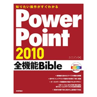 知りたい操作がすぐわかるPowerPoint2010全機能Bible [単行本]