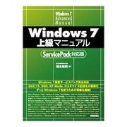Windows7上級マニュアル―ServicePack対応版 [単行本]