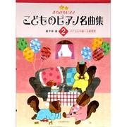 こどものピアノ名曲集 2(きらきらピアノ) [単行本]